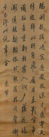 北宋 米芾 书法