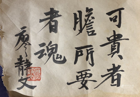 近现代 廖静文  书法
