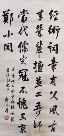 近现代 徐志摩 书法
