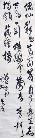 清代 傅山 书法