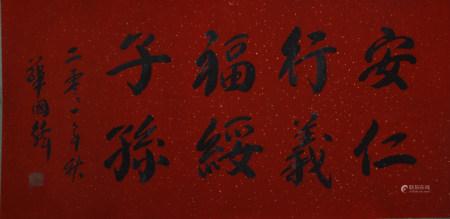 近现代 华国锋 书法