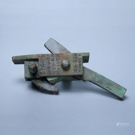 东汉 铜弩机
