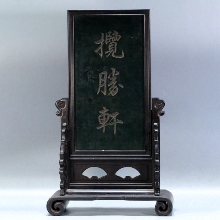 AN INSCRIBED JASPER TABLE SCREEN
