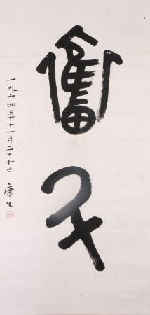 Chinese Calligraphy By Kang Sheng