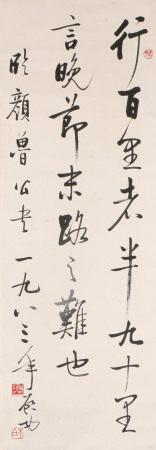 Chinese Qigong Calligraphy