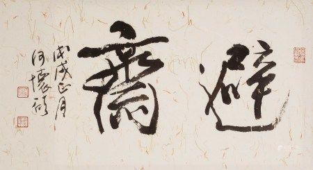 何懷碩(b.1941) 避齋