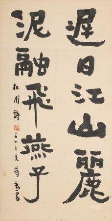 蔣勳(b.1947) 書法條幅