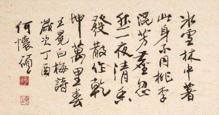 何懷碩(b.1941) 《梅花詩》書法橫幅