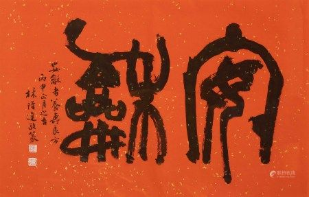 林隆達(b.1954) 《安和》書法橫幅