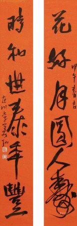 李義弘(b.1941) 書法對聯