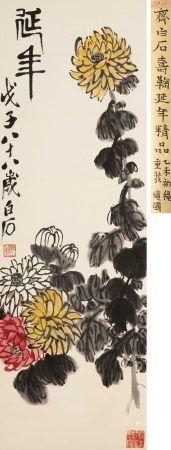 齊白石(1864~1957) 壽鞠延年