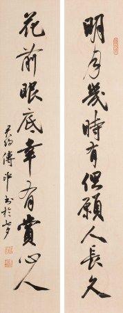傅申(b.1936) 書法對聯