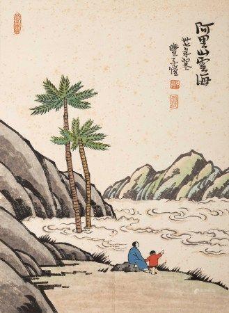 豐子愷(1898~1975) 阿里山雲海