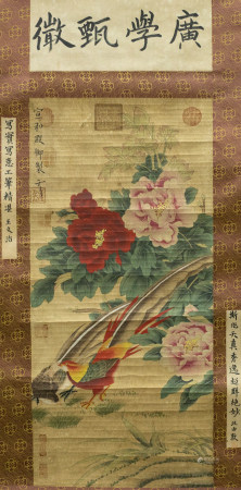 Chinese Calligraphy And Painting Of Flower And Bird On Paper
