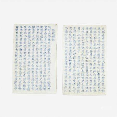 A pair of Chinese or Korean blue and white porcelain calligraphy panels,