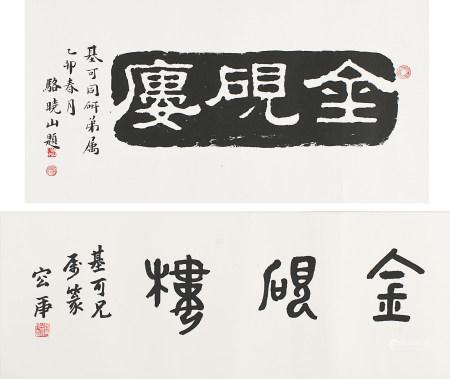 陳荊鴻,容庚及駱曉山  「金硯樓」