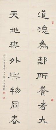 王師子  隸書八言聯  自題簽
