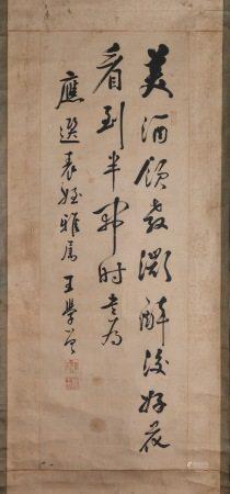 A Chinese calligraphy 明代 王學曾(傳) 書法掛軸