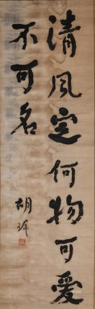 A Chinese Calligraphy 胡瑛 (生卒)書法掛軸