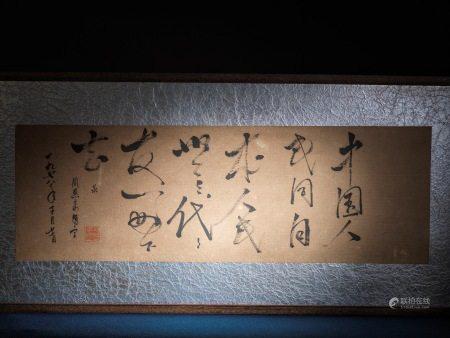 周恩來 書法 掛匾 A Chinese Calligraphy