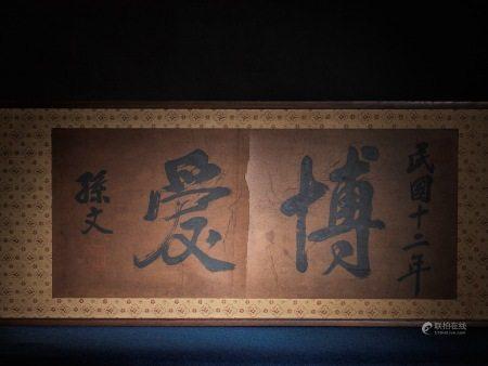 SUN YAT-SEN CALLIGRAPHY 孫文 博愛 掛匾