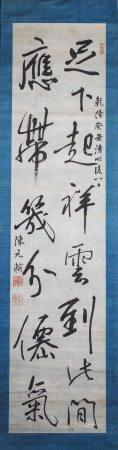 A Chinese calligraphy 清乾隆 陳元輔 絹本書法掛軸