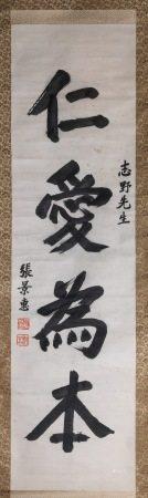 A Chinese Calligraphy 滿洲 張景惠 書法掛軸