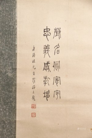 A Chinese Painting 大拍級拍品 羅振玉題贊 武士圖