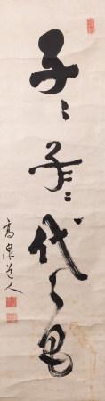 A Chinese calligraphy 黃檗高泉 書法