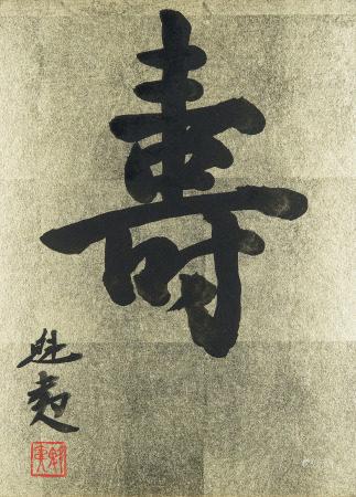 """東山魁夷 行書""""壽"""""""