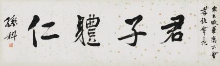 """孫科 行書""""君子體仁"""""""