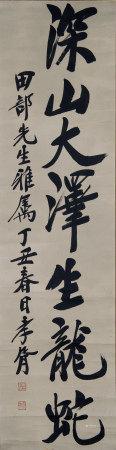 鄭孝胥 行書 1937年作