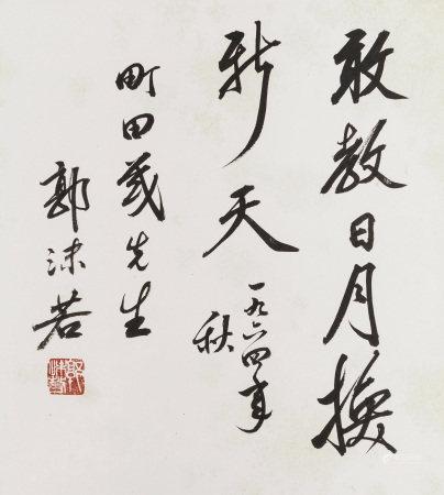 郭沫若 贈町田茂毛澤東詩句行書 1964年作