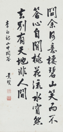 鮑景賢 李白詩