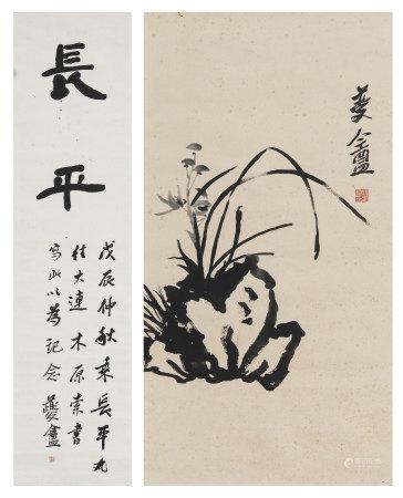 """喀喇沁王 蘭石、行書""""長平"""" 1928年作"""