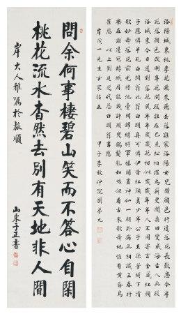 劉子正、劉夢九 行書詩二幀