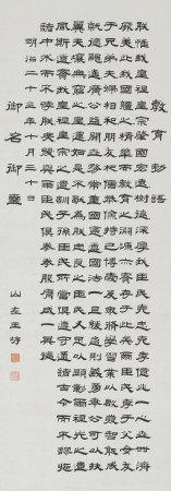 王垿 教育勅語