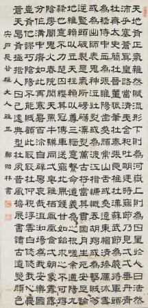 鄭貽林(清) 隸書訓語