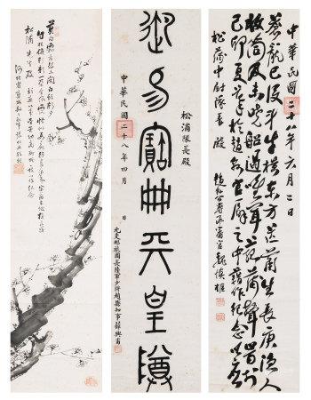 薛興甫、魏慎樞、張化五 篆書、行書、墨梅