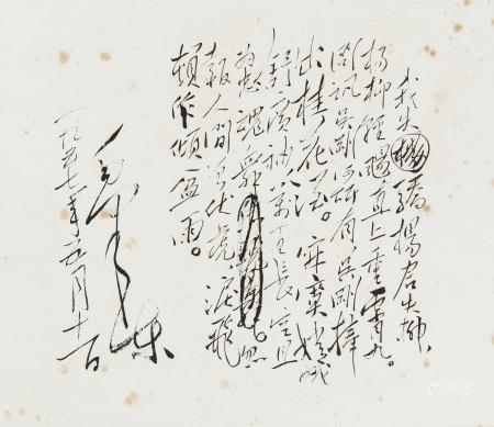 毛澤東手書複印件