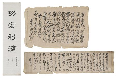 喀喇沁王、田時文、精溪碩 行書三幅