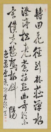 佚名(十五世紀) 行書詩