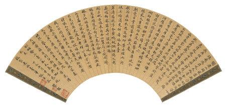 高攀龍 楷書 1617年作