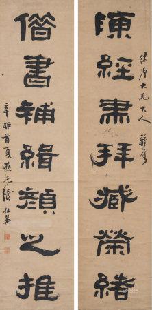 張祖翼 隸書七言聯 1891年作
