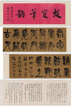 何紹基 篆書 1682年作