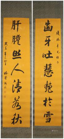 A Tie bao's couplet