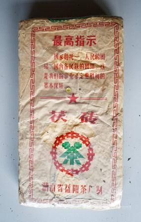60年代湖南益陽茶廠 最高指示 茯磚