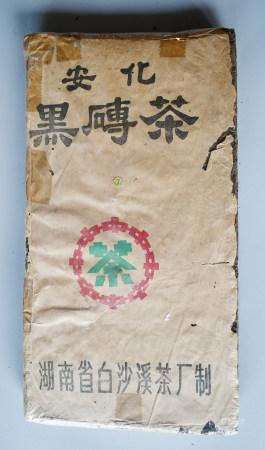 60年代湖南白沙溪茶廠黑磚