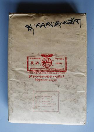 1994年四川平武茶廠茯磚