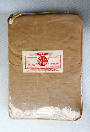 70年代四川茯磚